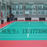 供应室内羽毛球地板羽毛球专用地板