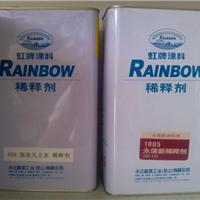 永记造漆 虹牌油漆 1005永保新稀释剂 609凡立水稀释剂