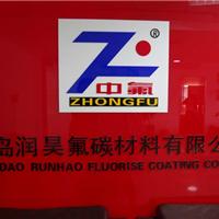 青岛润昊氟碳材料有限公司