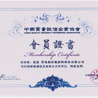 中国诚信质量证书