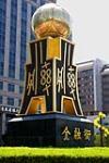 温州千钧雕塑艺术有限公司