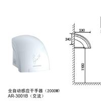 供应AR-3003B自动感应干手器