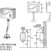 供应AR-8011A明装小便斗感应冲水器