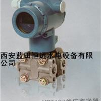 供应蜗壳差压变送器-XPT137差压变送器报价、基地、说明书