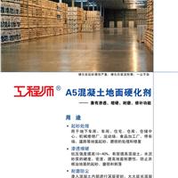 供应混凝土硬化剂