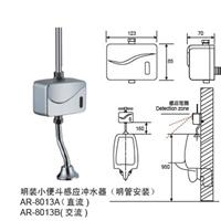 供应AR-8012A明装小便斗感应冲水器