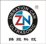 上海臻能超声波科技有限公司