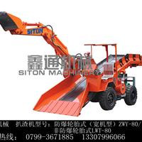 供应隧道扒矿机江西鑫通轮胎式ZWY-80/18T