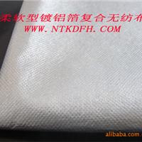 保温隔热镀铝箔复合无纺布(铝箔+pp无纺布)