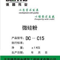 纳米硅灰 北京河北硅灰微硅粉