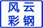 苏州风云彩钢制造有限公司