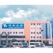 上海祥和磷化有限公司