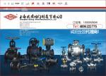 上海延陵阀门制造有限公司