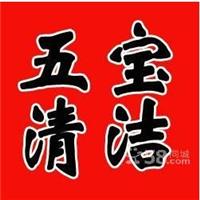 广州五宝清洁服务有限公司