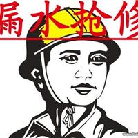 深圳市凸奇防水防腐安装工程有限公司