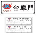 深圳市龙电安科机电设备有限公司
