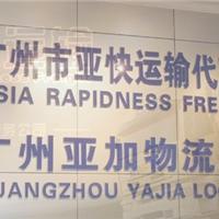 广州市亚快运输代理有限公司