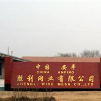 安平县胜利网业有限公司