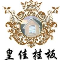 叶氏美高建材有限公司