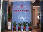 深圳市雅品装饰工程材料有限公司