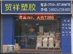 东莞市贸祥塑胶有限公司嘉凤商行