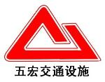 上海五宏交通设施有限公司