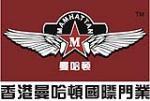 香港曼哈顿国际门业有限公司
