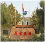 淄博华岩耐火纤维有限公司