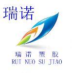 东莞市瑞诺塑业有限公司