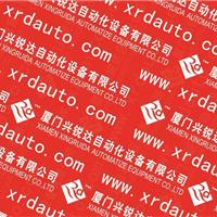 厦门兴锐达自动化设备有限公司上海办