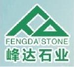 峰达石业有限公司
