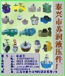 泰兴市苏润液压件厂