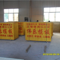 沭阳县龙庙镇伟乐木业制品厂