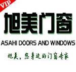 西安旭美门窗系统装饰有限公司