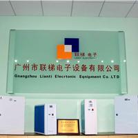广州市联梯电子设备有限公司