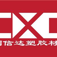 东莞市创信达塑胶制品有限公司