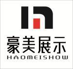 广州豪美展示制品有限公司