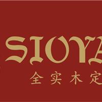 广州尚艺木制品有限公司