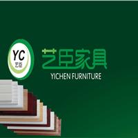 杭州艺臣家具有限公司
