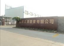 山东文远建材科技股份有限公司