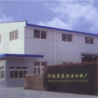 河北亚泰保温材料厂
