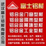 武汉富士铝材有限公司
