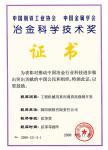冶金科学技术奖
