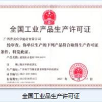 全国工企业产品生产许可证