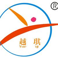 四川省越琪科技有限公司