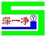深圳市深一净净化科技有限公司