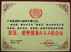 斯诺AAA证书