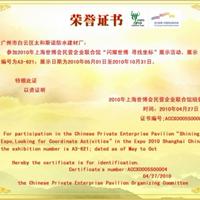 欧耐克上海世博会荣誉证书