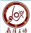济宁市市中区鑫隆工矿配件厂销售公司