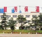 唐山市慧芳保温材料(老庄子)公司